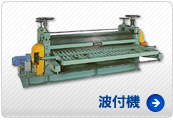 Galvanized Sheet Corrugating Machine
