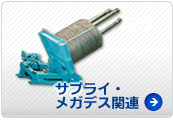 Wire Supply Stand ・Mechanical Descaler